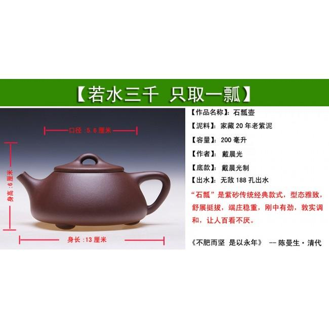 Yixing Clay Teapot Old Zi Ni Shi Piao 200ml